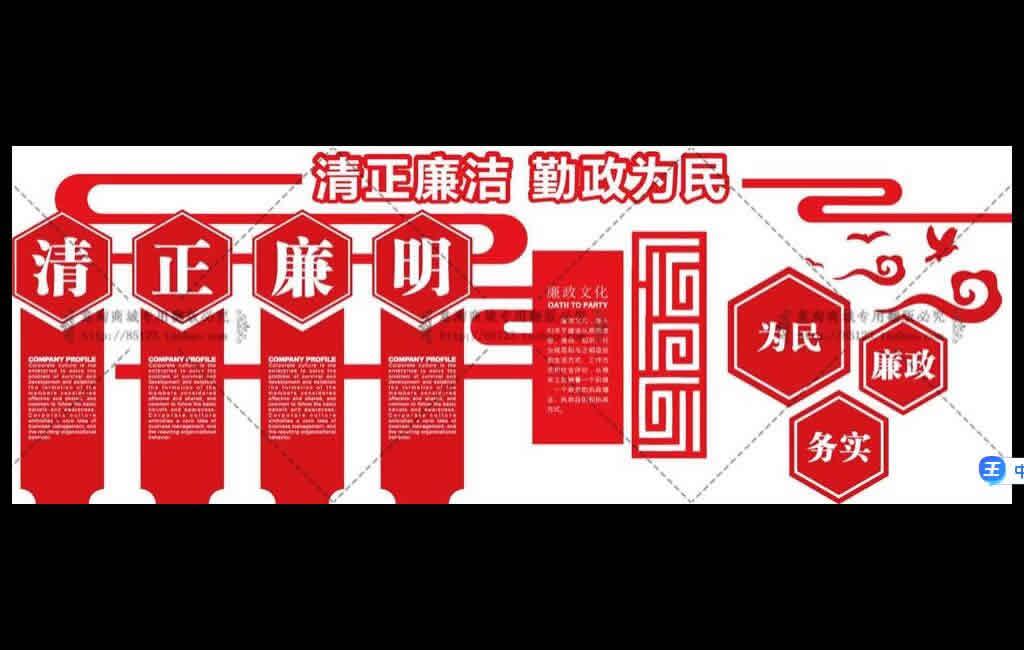 党建文化素材【清正廉洁勤政为民展板】ai格式十图网免费下载