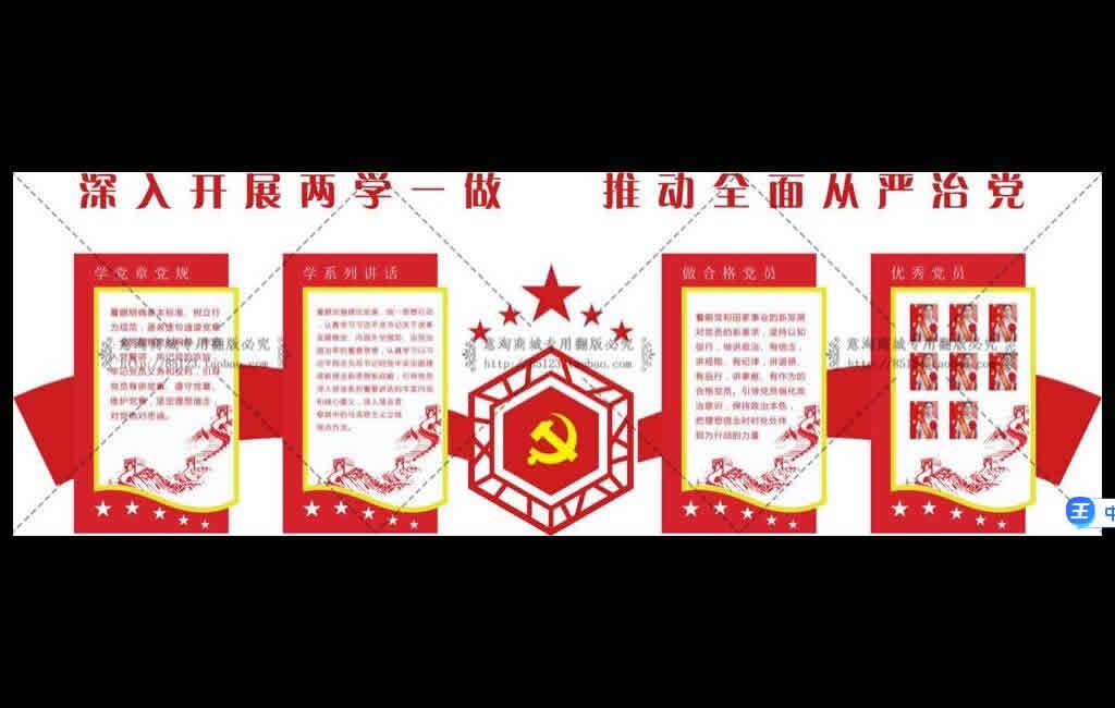 党建文化素材【深入开展两学一做展板】ai格式十图网免费下载