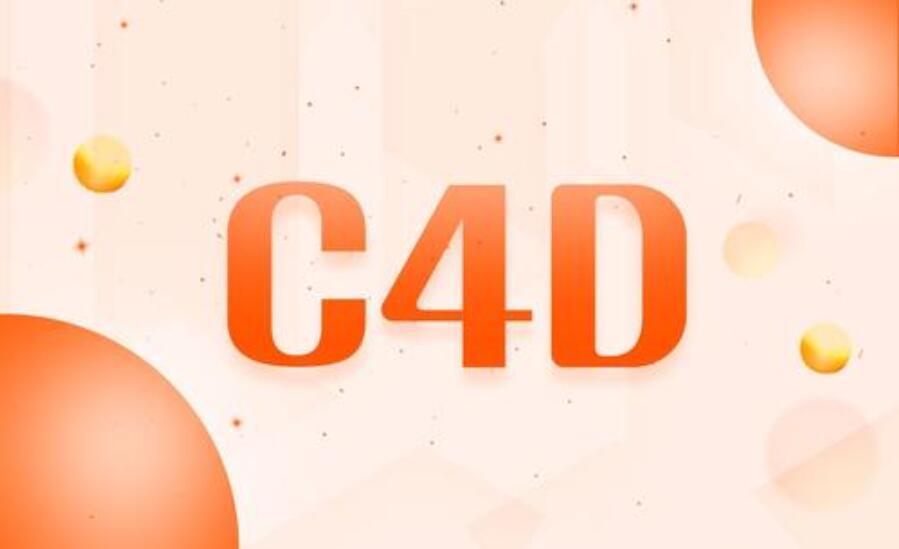 C4D软件及机器码、注册码、系列号