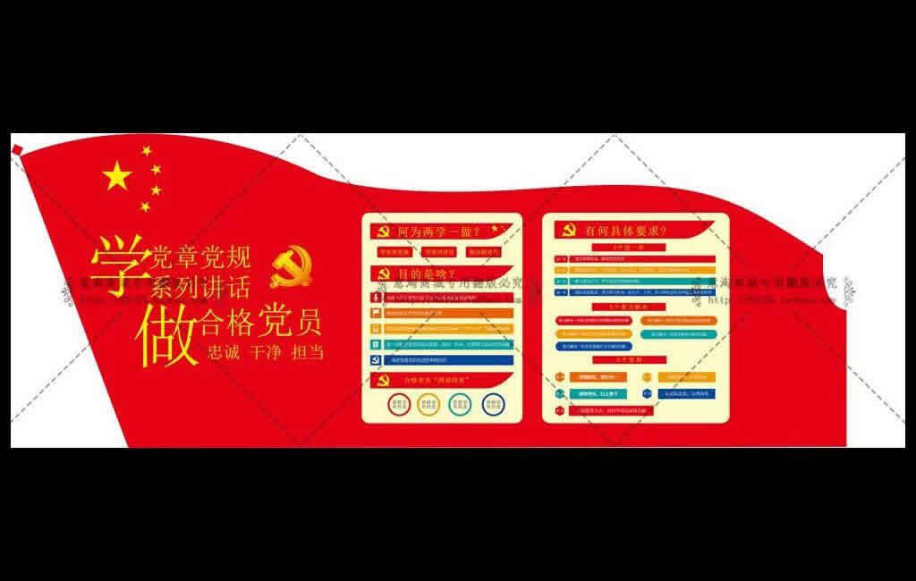 党建文化素材【学党章党规做合格党员展板】ai格式十图网免费下载