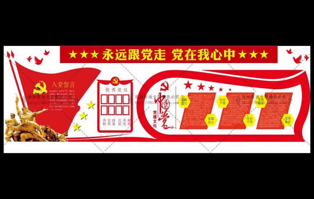 党建文化素材【永远跟党走党在我心中展板】ai格式十图网免费下载