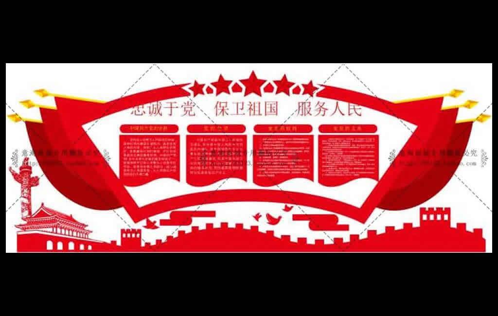 党建文化素材【忠诚于党保卫祖国服务人民展板】ai格式十图网免费下载