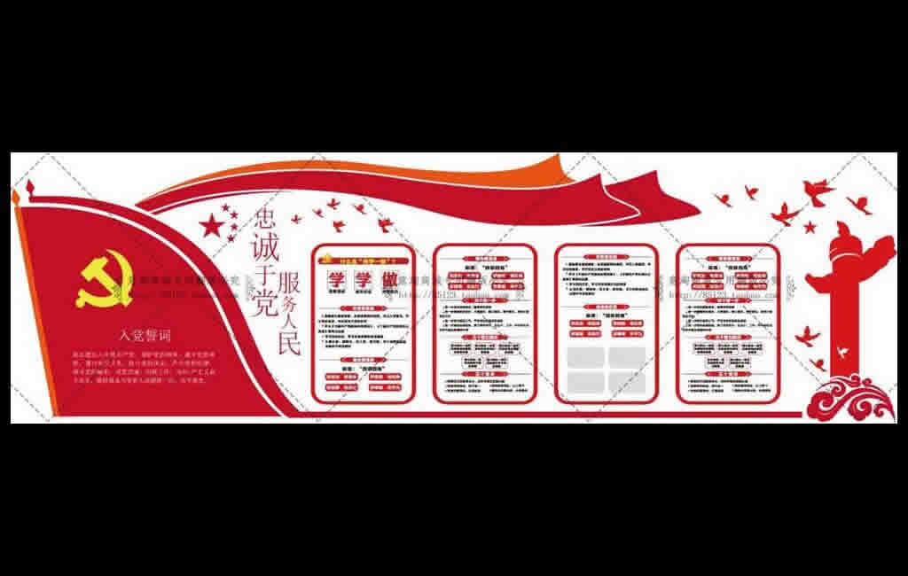 党建文化素材【忠诚于党服务人民展板】ai格式十图网免费下载