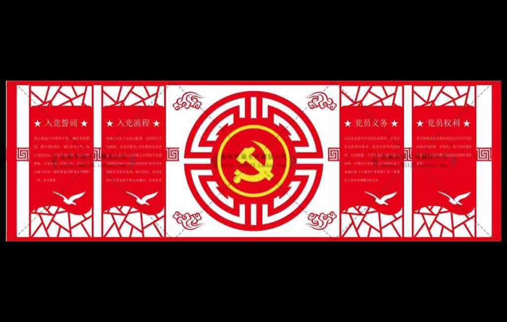 党建文化素材【入党誓词入党流程展板】ai格式十图网免费下载