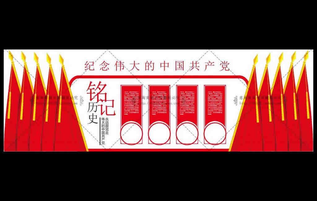 党建文化素材【纪念伟大的中国共产党展板】ai格式十图网免费下载