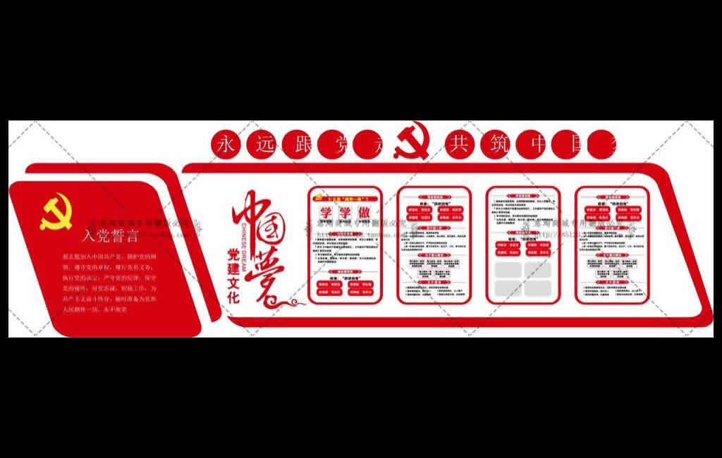 党建文化素材【永远跟党走共筑中国梦展板】ai格式十图网免费下载