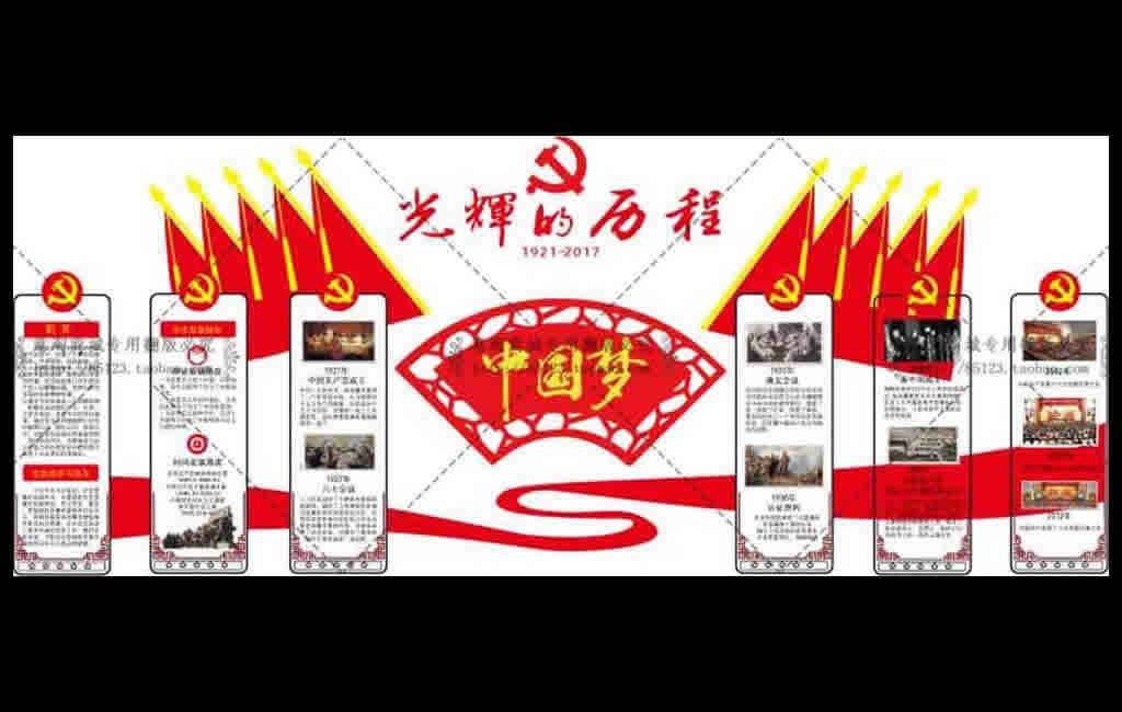 党建文化素材【光辉的历程展板】ai格式十图网免费下载