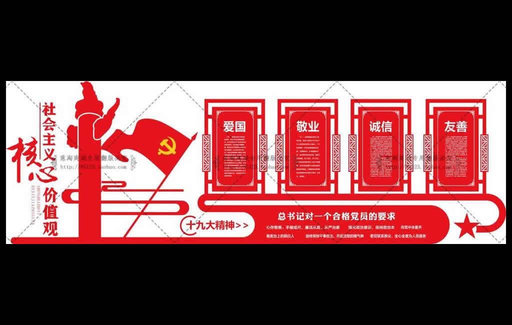 党建文化素材【爱国敬业诚信友善展板】ai格式十图网免费下载