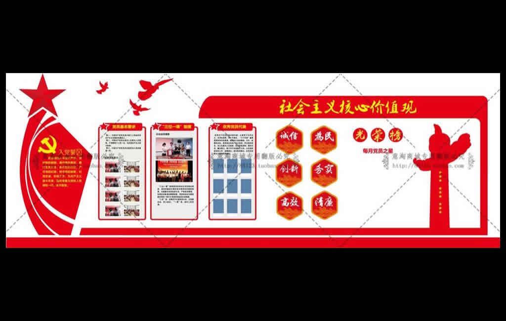党建文化素材【社会主义核心价值观展板】ai格式十图网免费下载