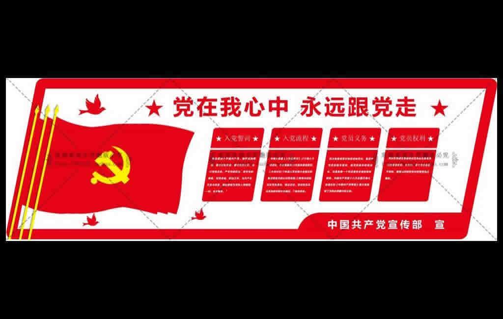 党建文化素材【党在我心中永远跟党走展板】ai格式十图网免费下载