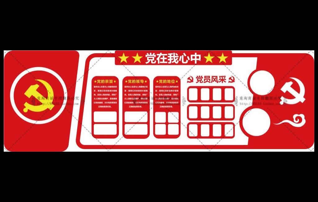 党建文化素材【党在我心中展板】素材综合平台免费下载