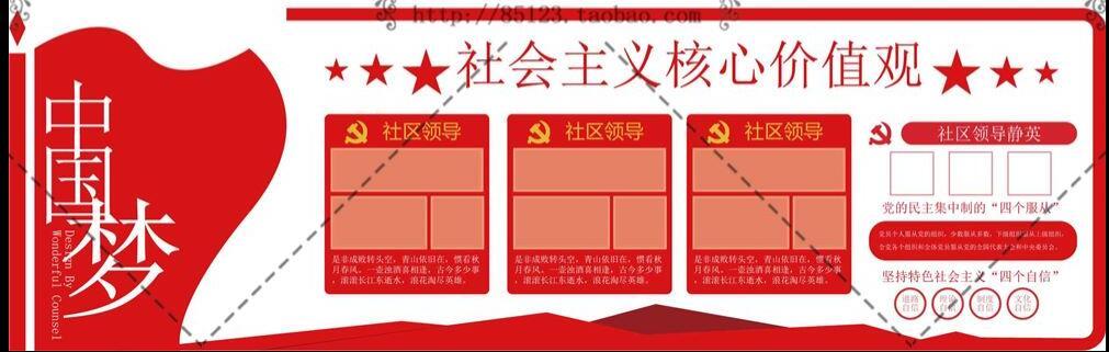 党建文化素材【社会主义核心价值观展板】素材综合平台免费下载