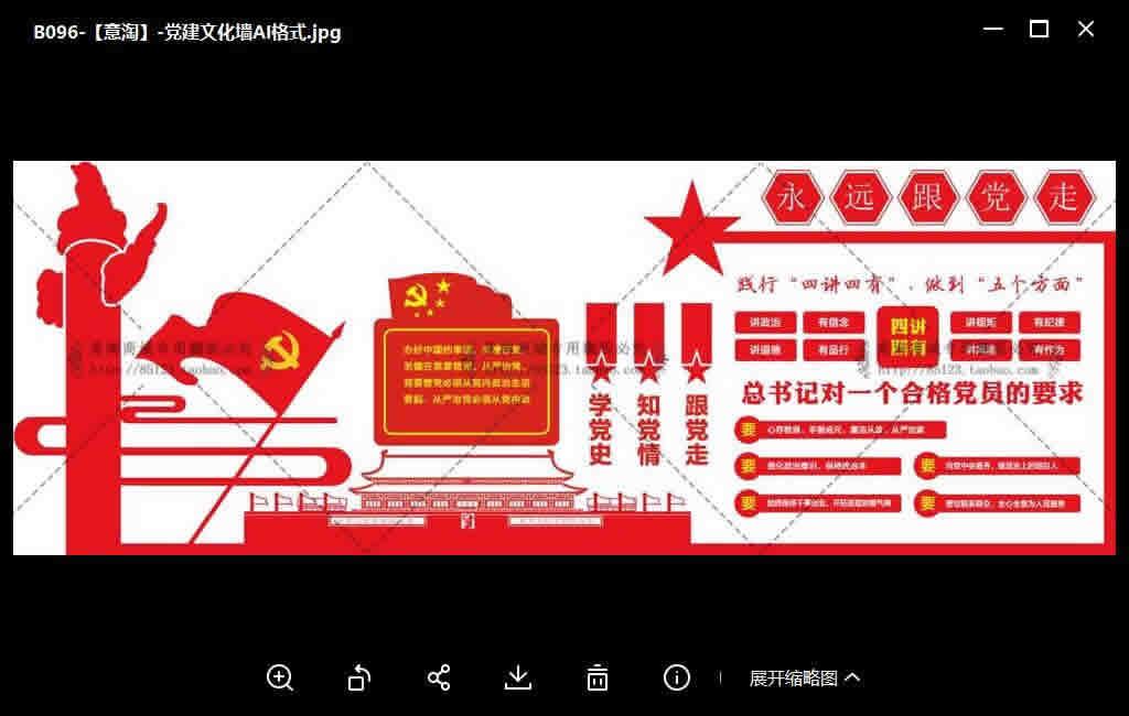 党建文化素材【永远跟党走展板】素材综合平台免费下载