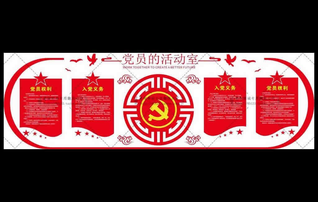 党建文化素材【党员活动室背景墙】素材综合平台免费下载