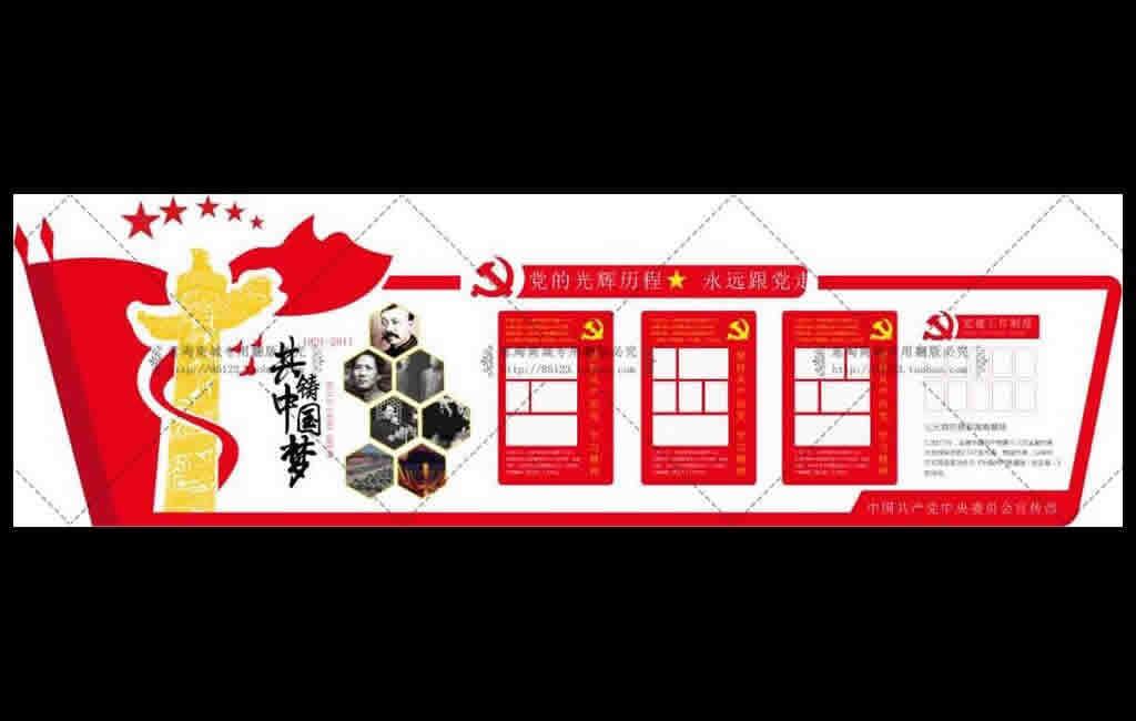 党建文化素材【光辉历程永远跟党走展板】素材综合平台免费下载