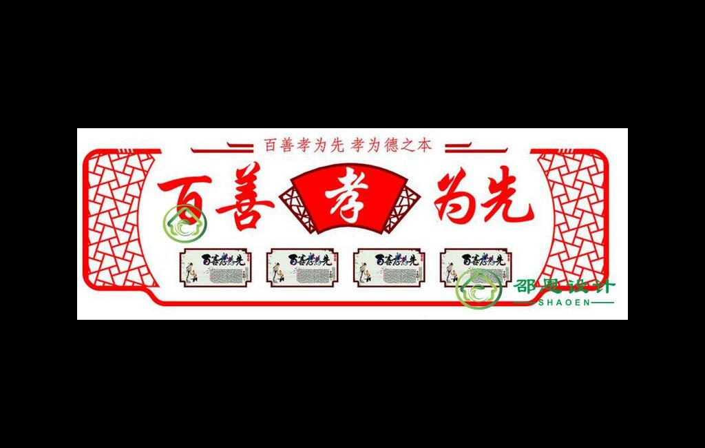 中国传统文化百善孝为先