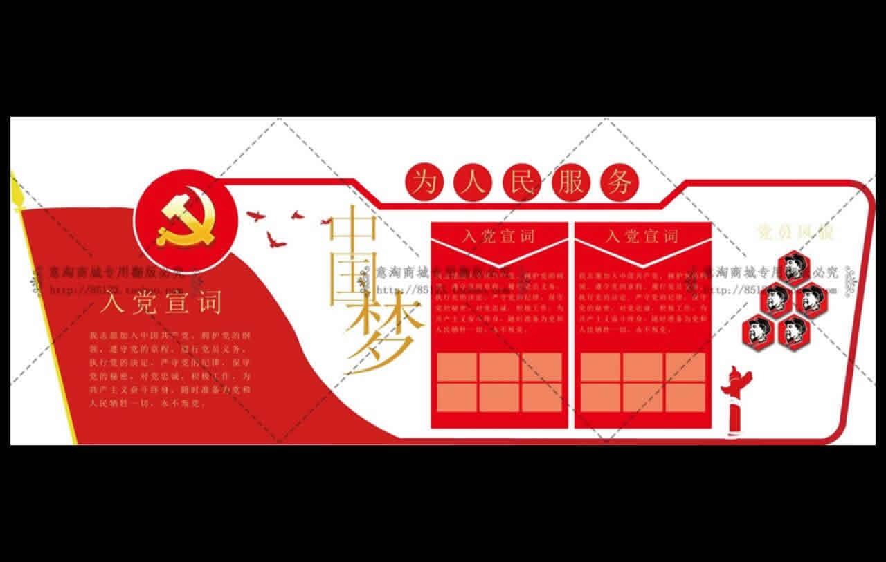 党建文化展板为人民服务入党誓词