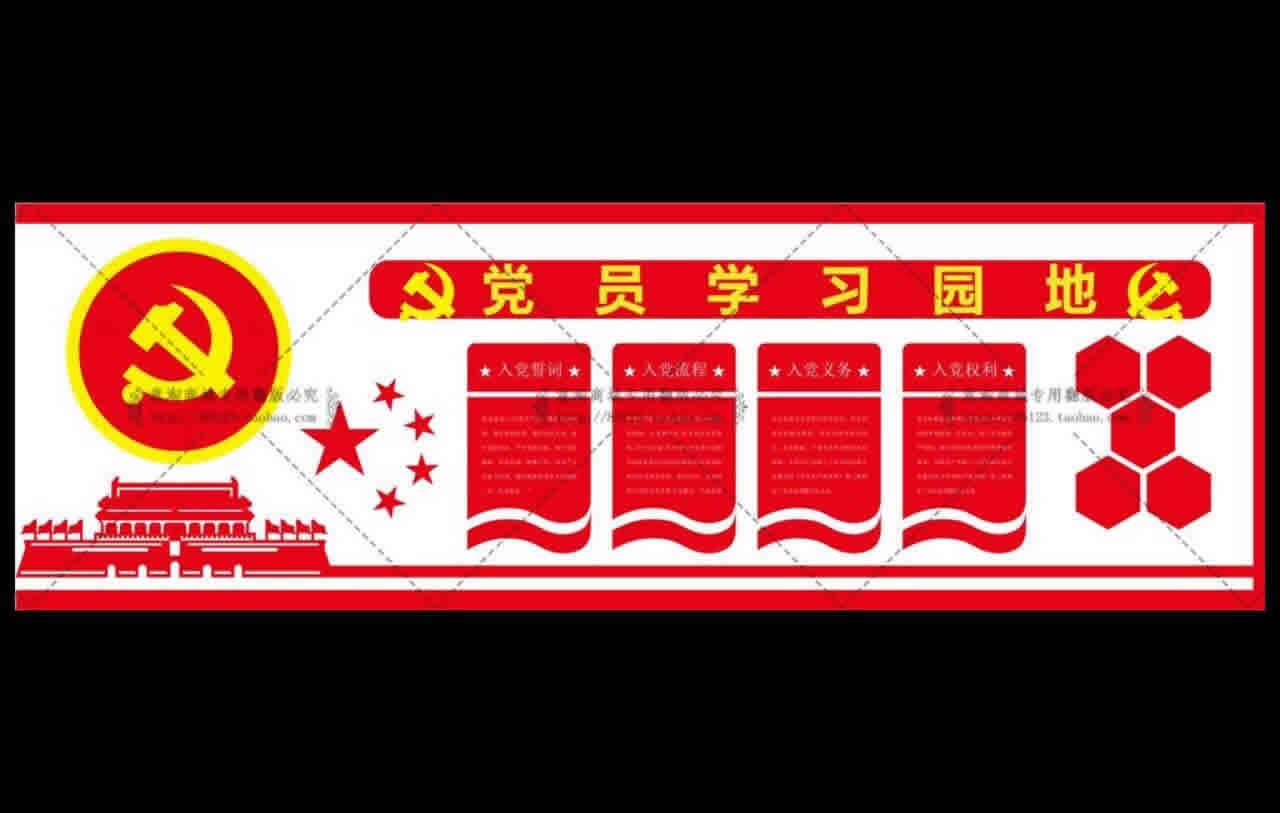 学习党建文化党员学习园地