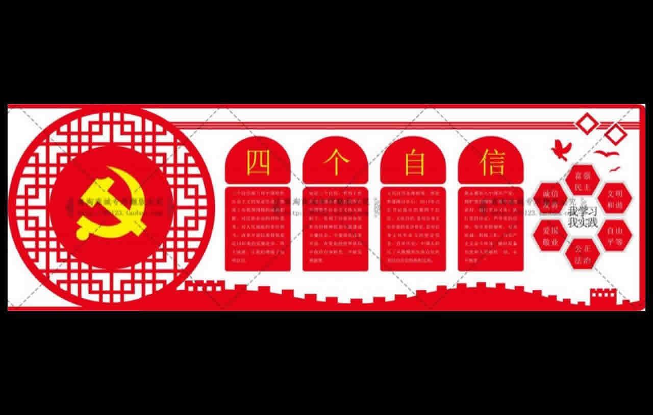 党建文化四个相信展板展示墙