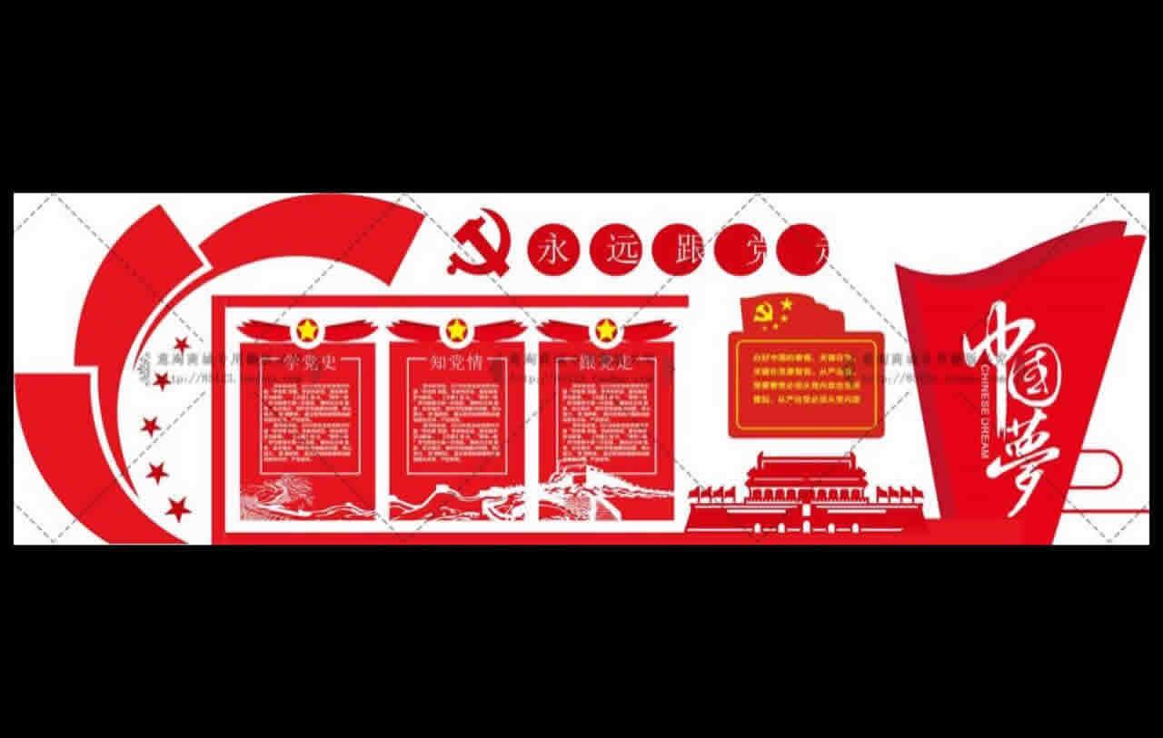 党建文化永远跟党走-学党史