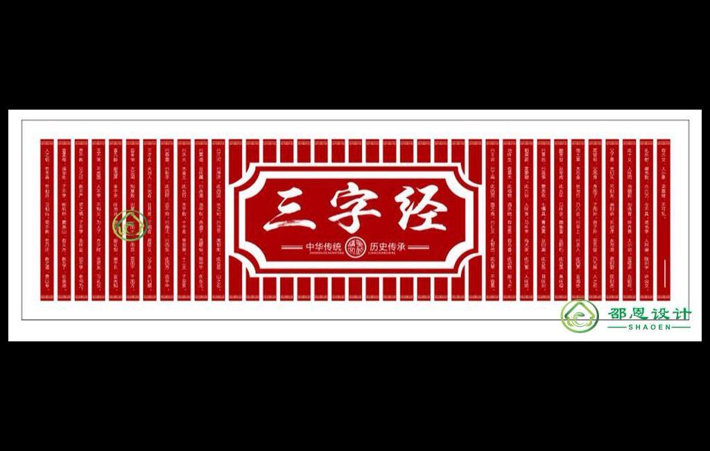 校园文化展示墙三字经