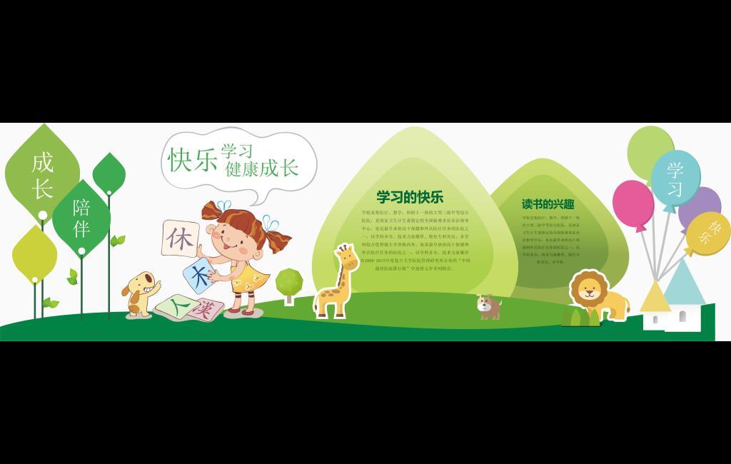 幼儿园创意文化墙快乐学习健康成长