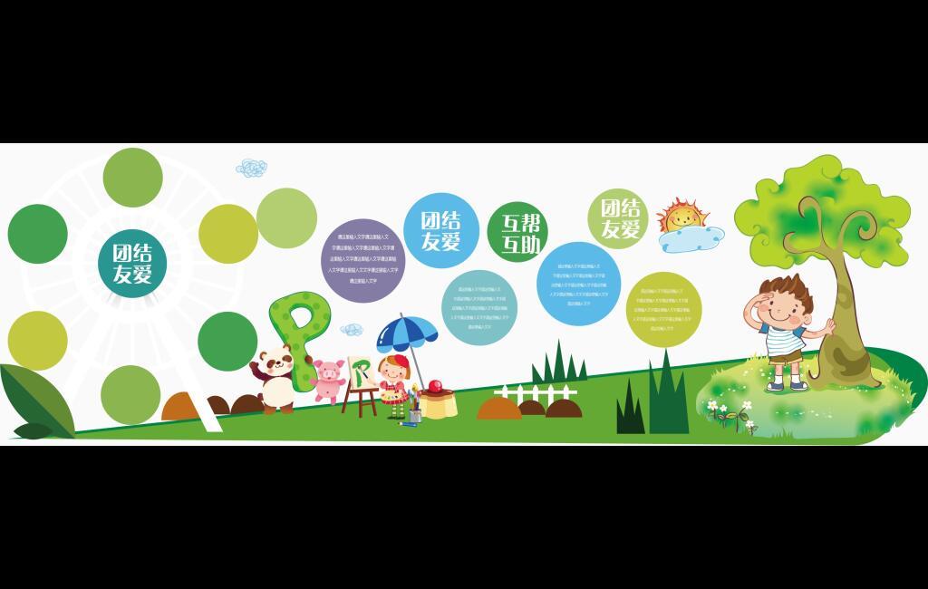幼儿园创意文化墙团结友爱互帮互助