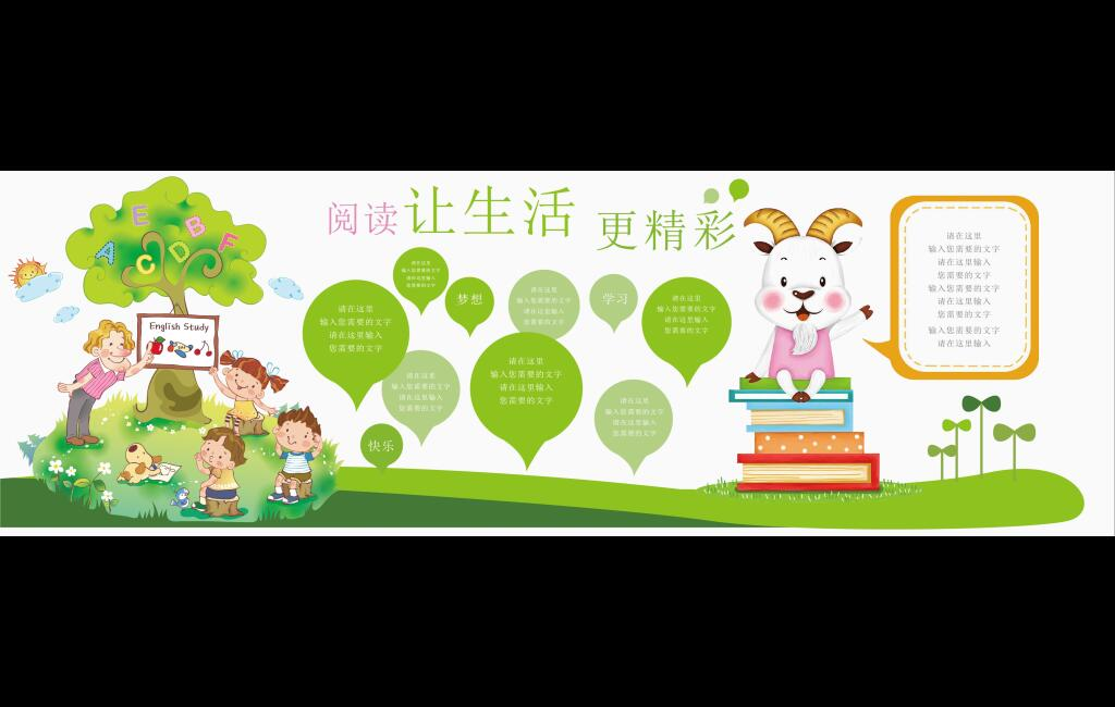 幼儿园创意文化墙阅读让生活更精彩