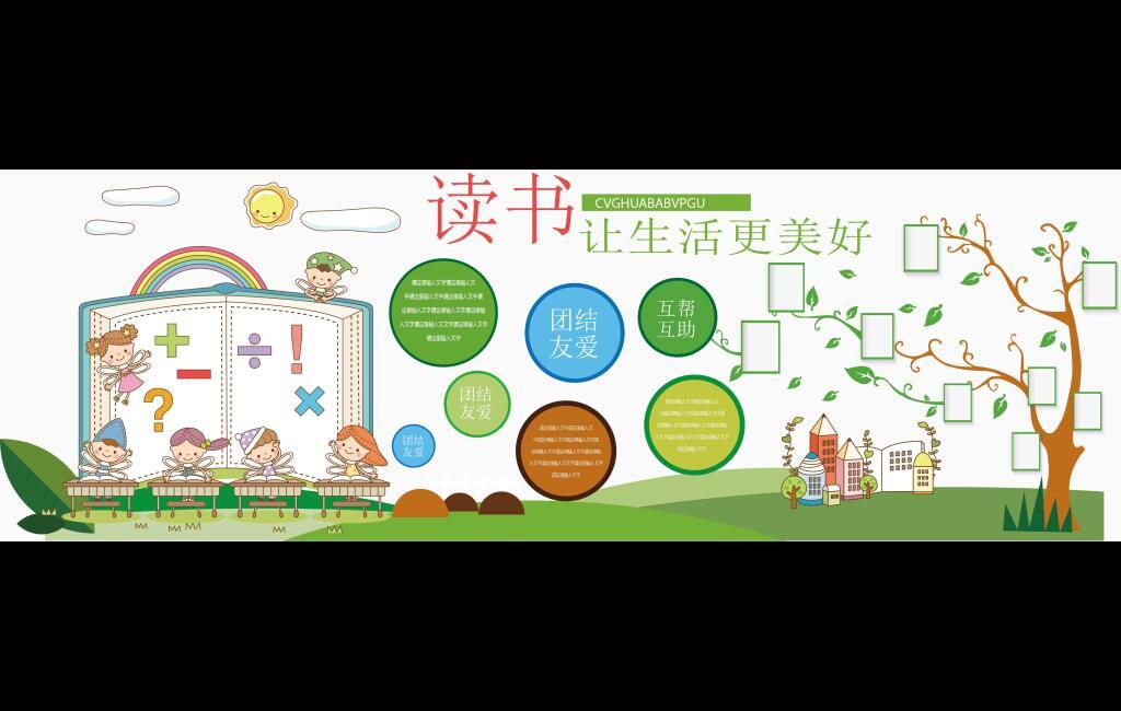 幼儿园创意文化墙读书让生活更美好