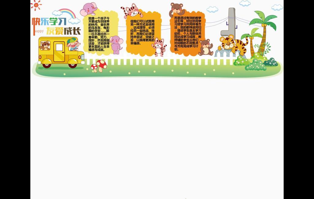 幼儿园创意文化墙快乐学习友爱成长