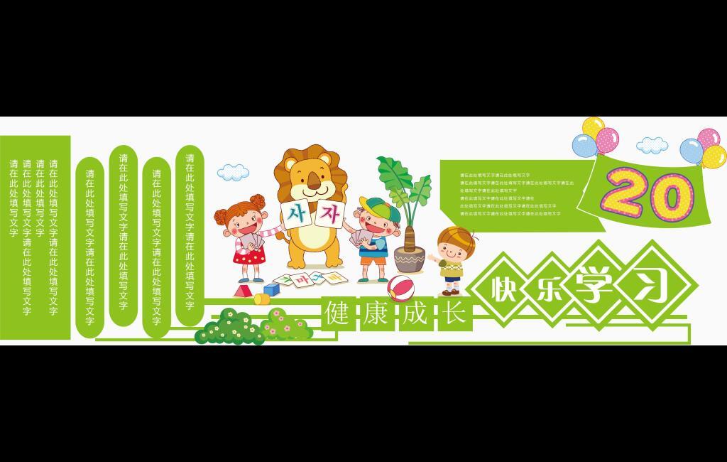 幼儿园创意文化墙健康成长快乐学习