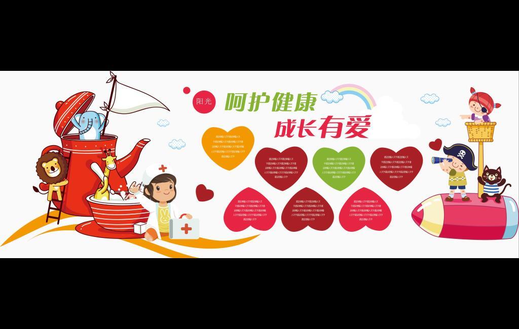 幼儿园创意文化墙快呵护健康成长有爱