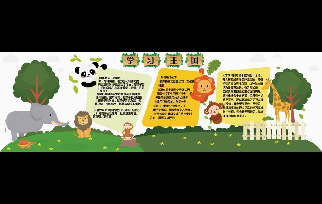 幼儿园创意文化墙学习王国
