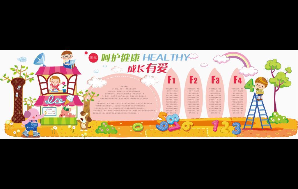 幼儿园创意文化墙呵护健康成长有爱