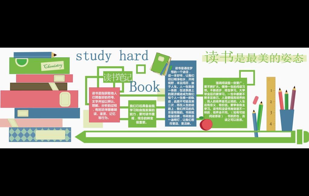 幼儿园创意文化墙读书是最美的姿态