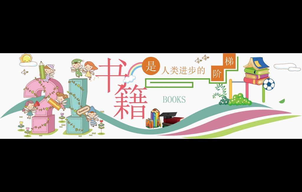 幼儿园创意文化墙书籍是人类进步的阶梯
