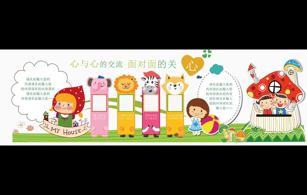 幼儿园创意文化墙心与心的沟通面对面的交流