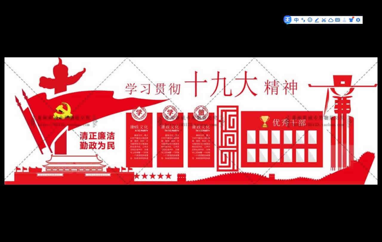 党建文化-学习贯彻党的十九大会议精神