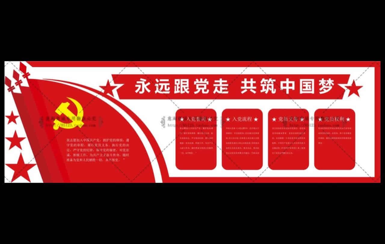 党建文化-永远跟党走共筑中国梦