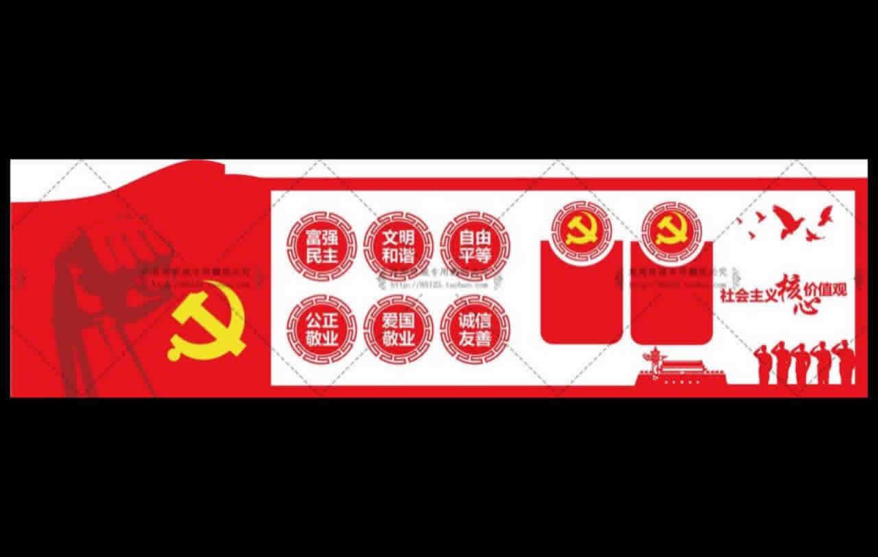 党建文化素材-社会主义核心价值观