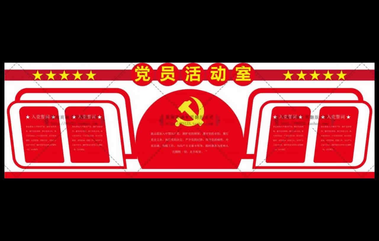 党建文化素材-党员活动室文化墙