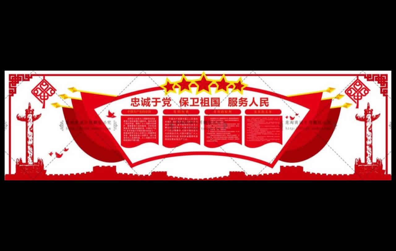 党建文化素材-忠诚于党、保卫祖国、服务人民