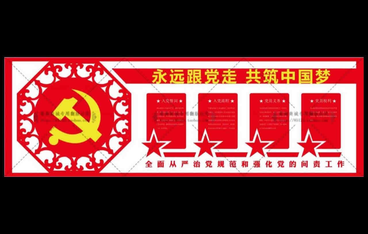 党建文化素材-永远跟党走、共筑中国梦