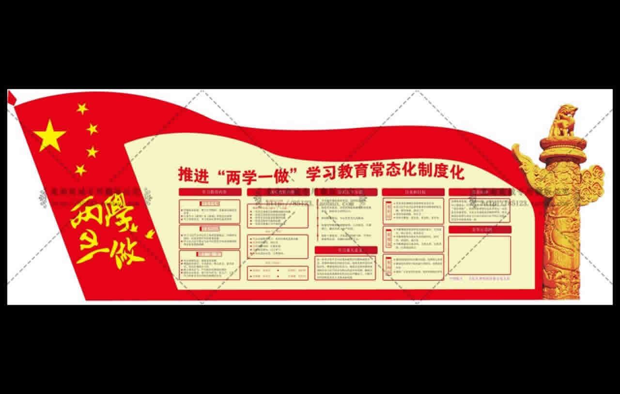 """党建文化素材-推进""""两学一做""""学习教育常态化制度化"""