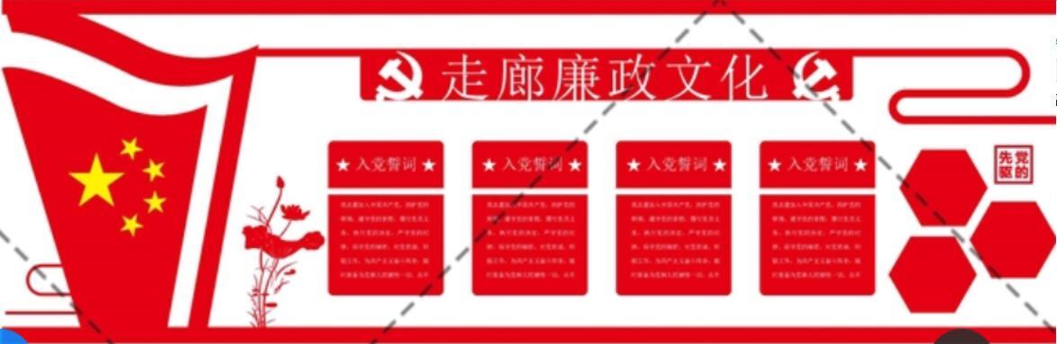 党建文化素材-走廊廉政文化