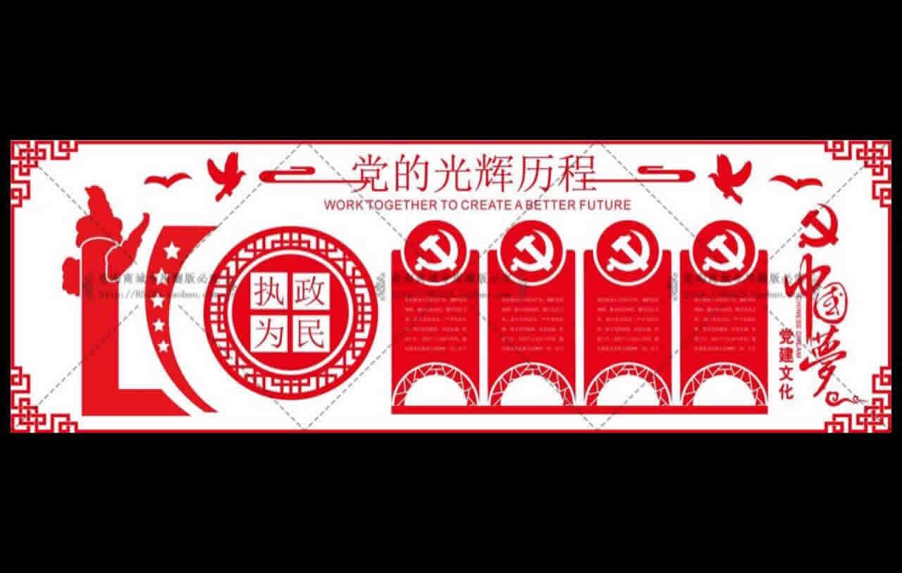 党建文化素材-执政为民、党的光辉历程