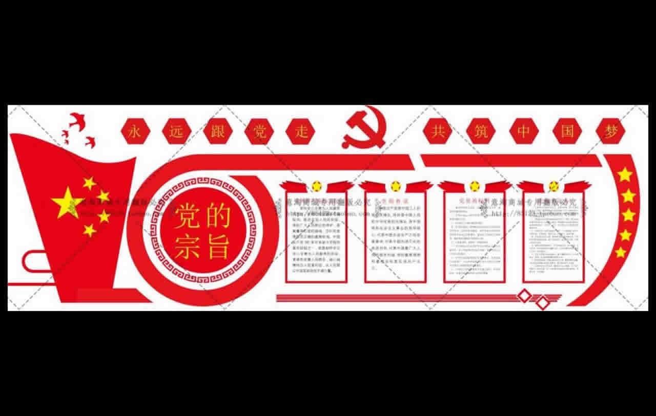 党建文化素材-永远跟党走共筑中国梦