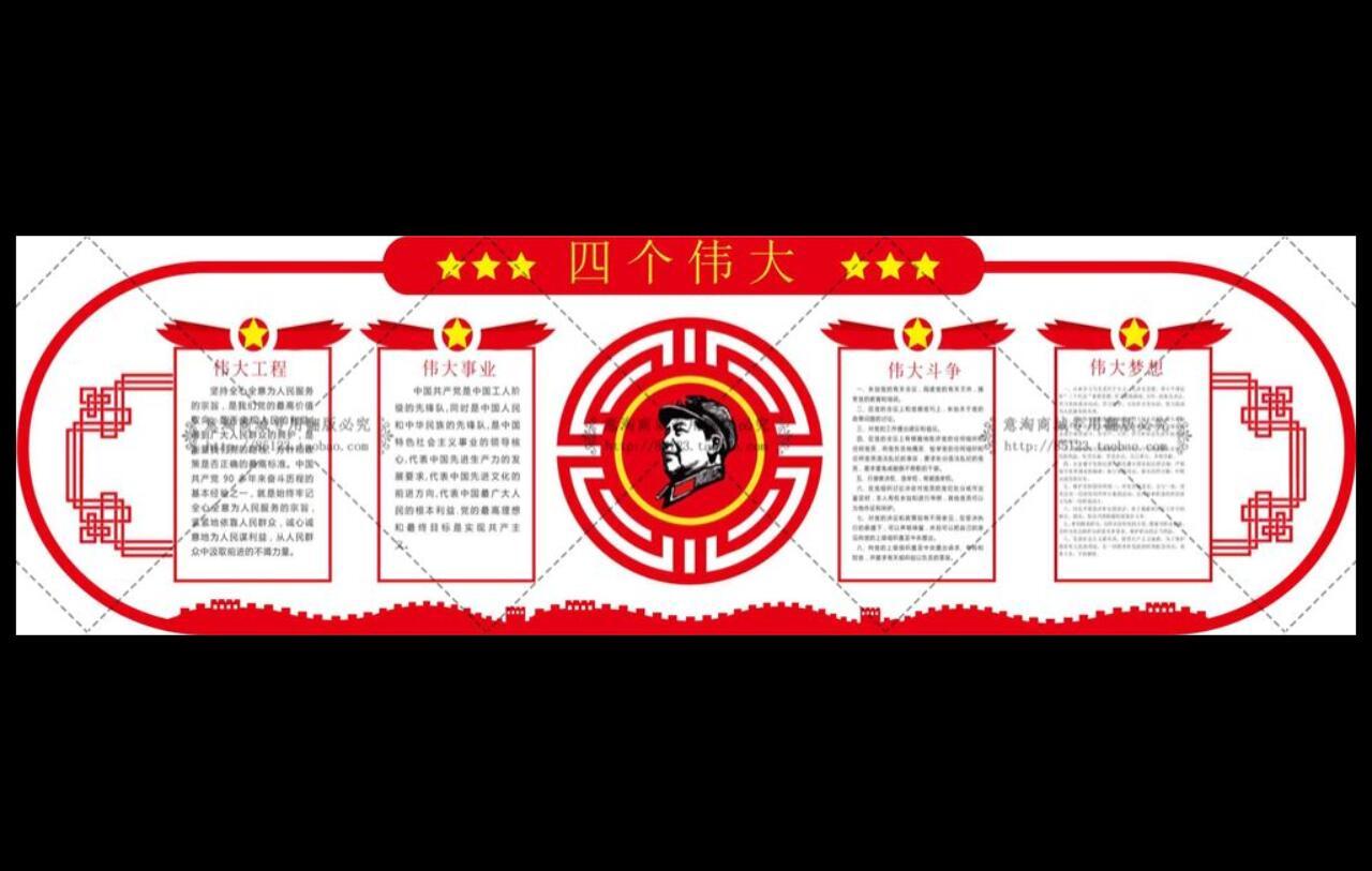 """党建文化素材-四个伟大""""工程、事业、斗争、梦想"""""""