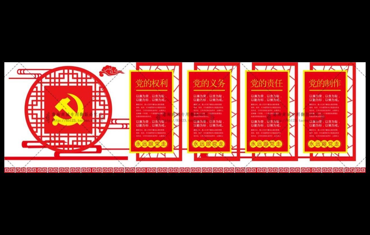 党建文化素材-党的权利、义务、责任、制度