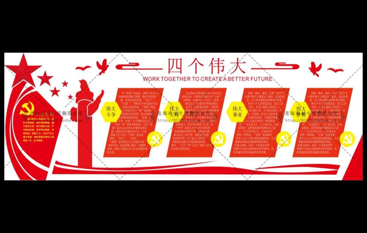 """党建文化素材-四个伟大""""工程、斗争、事业、梦想"""""""